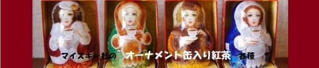 マイスキー社紅茶各種